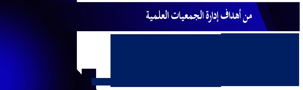 إدارة الجمعيات العلمية -